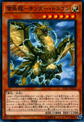ThunderDragonhawk-SOFU-JP-C