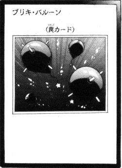 File:TinBalloons-JP-Manga-ZX.png