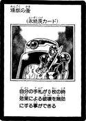 VoidCauldron-JP-Manga-5D