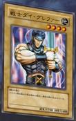 WarriorDaiGrepher-JP-Anime-DM