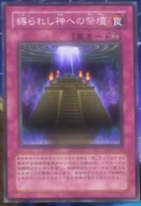 AltaroftheBoundDeity-JP-Anime-5D