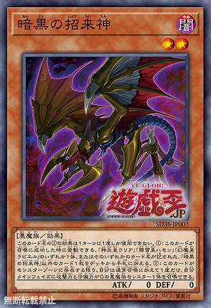 DarkBeckoningBeast-SD38-JP-OP