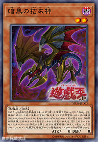 YuGiOh! TCG karta: Dark Beckoning Beast