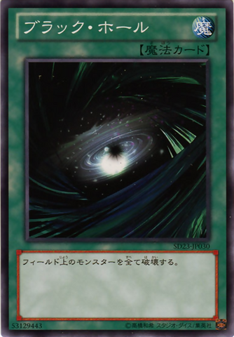 File:DarkHole-SD23-JP-C.png
