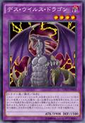 DoomVirusDragon-CPD1-JP-OP
