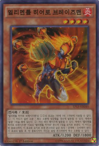 File:ElementalHEROBlazeman-EP15-KR-SR-1E.png