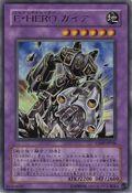 ElementalHEROGaia-VJMP-JP-UR