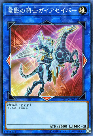 File:GaiaSabertheLightningShadow-COTD-JP-SR.png