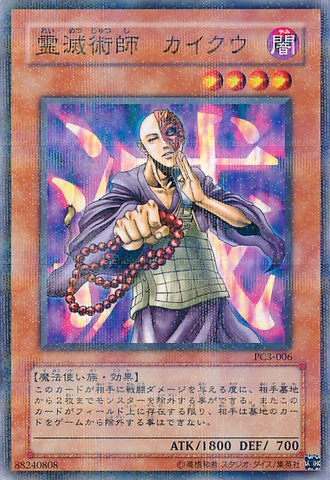 File:KycootheGhostDestroyer-PC3-JP-NPR.png