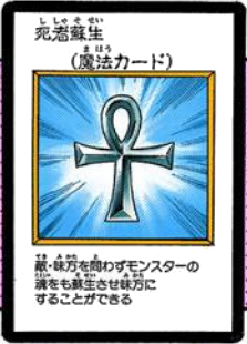 File:MonsterReborn-JP-Manga-DM-color-bunkoban.png
