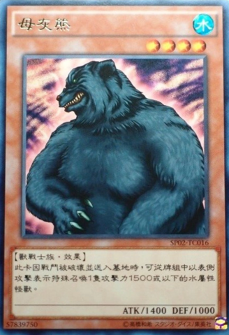 File:MotherGrizzly-SP02-TC-R.png