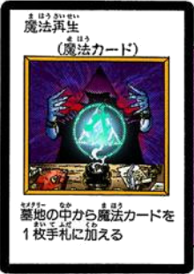 File:RevivalMagic-JP-Manga-DM-color.png
