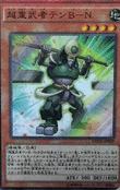 SuperheavySamuraiScales-NECH-JP-OP