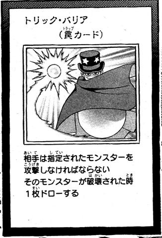 File:TrickBarrier-JP-Manga-AV.png