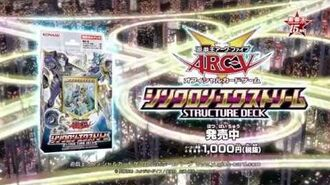 Yu-Gi-Oh OCG Structure Deck 28 - Synchron Extreme Commercial