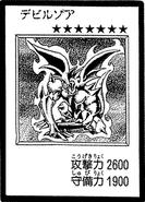 Zoa-JP-Manga-DM