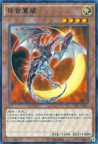 File:EclipseWyvern-SD22-TC-C.png