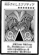 ExodiatheForbiddenOne-JP-Manga-DM