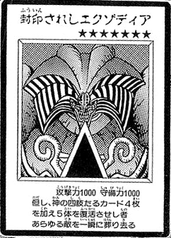 File:ExodiatheForbiddenOne-JP-Manga-DM.png