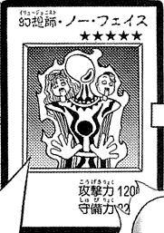 File:IllusionistFacelessMage-JP-Manga-DM.png