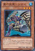 LegendarySixSamuraiShinai-STOR-JP-C