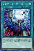 LinkHole-EXFO-JP-C