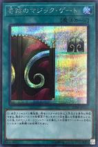 MagicGateofMiracles-20TH-JP-ScR