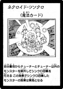 NecroidSynchro-JP-Manga-5D