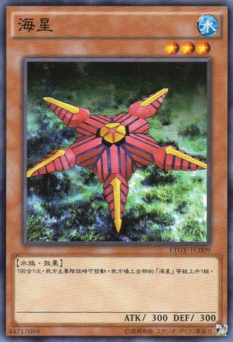 File:Starfish-LTGY-TC-C.png