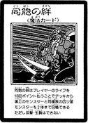 TiesoftheBrethren-JP-Manga-R