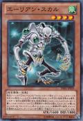 AlienSkull-DE01-JP-C