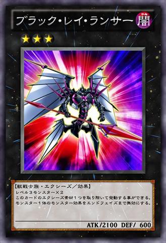 File:BlackRayLancer-JP-Anime-ZX.png