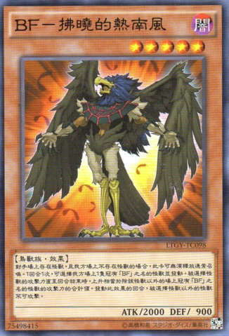 File:BlackwingSiroccotheDawn-LTGY-TC-C.png