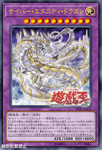 YuGiOh! TCG karta: Cyber Eternity Dragon
