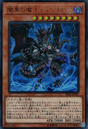 DarkestDiabolosLordoftheLair-SR06-JP-UR
