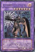 ElementalHEROFlareNeos-POTD-JP-UtR
