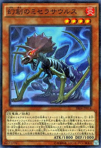 File:Miscellaneousaurus-SR04-JP-NPR.png