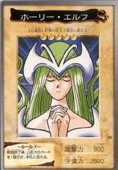 MysticalElfBAN1-JP-C