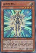 NobleKnightJoan-PP07-KR-SR-1E