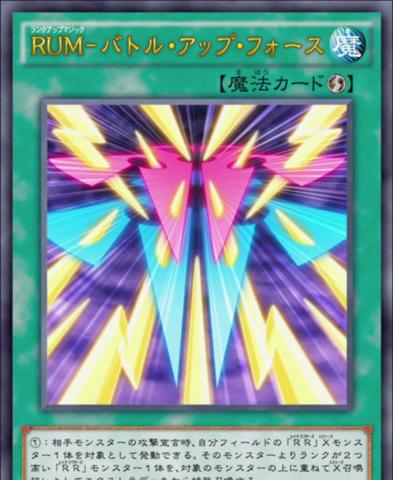 File:RankUpMagicBattleUpForce-JP-Anime-AV.png