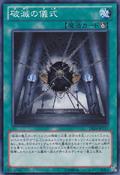 RitualofDestruction-DE04-JP-C