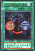 ShieldSword-V7-JP-UR-Reprint