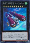SkypalaceGangaridai-CPZ1-JP-SR