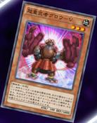 SuperheavySamuraiGigagloves-JP-Anime-AV
