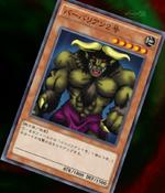 SwampBattleguard-JP-Anime-AV