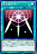SwordsofRevealingLight-SDMY-JP-C