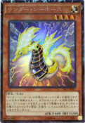 ThunderSeaHorse-TRC1-JP-CR