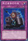 TypeZeroMagicCrusher-BE01-JP-C