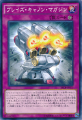 BlazeAcceleratorReload-SECE-JP-C