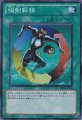 CreatureSwap-BE02-JP-SR